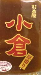 菊池隆志 公式ブログ/『小倉羊羹♪o(^-^)o 』 画像1