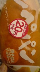 菊池隆志 公式ブログ/『炭水化物×炭水化物♪』 画像1