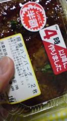 菊池隆志 公式ブログ/『照り焼きハンバーグ♪o(^-^)o 』 画像1
