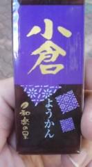 菊池隆志 公式ブログ/『小倉ようかんo(^-^)o 』 画像1