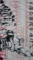 菊池隆志 公式ブログ/『ラオウ(  ̄▽ ̄)』 画像1
