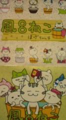 菊池隆志 公式ブログ/『風呂ねこ♪o(^-^)o 』 画像1