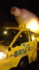菊池隆志 公式ブログ/『ハイサワー!?( ゜_゜) 』 画像1