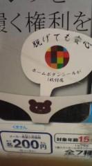 菊池隆志 公式ブログ/『スマートパンツ2♪(  ̄▽ ̄)』 画像3