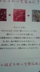 """菊池隆志 公式ブログ/『苺""""生""""ミルキーo(^-^)o 』 画像2"""