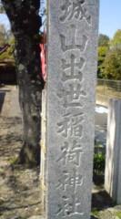菊池隆志 公式ブログ/『城山出世稲荷大明神♪o(^-^)o 画像1