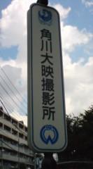 菊池隆志 公式ブログ/『角川大映撮影所♪o(^-^)o 』 画像1
