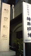 菊池隆志 公式ブログ/『神田神社ぁ(  ̄▽ ̄)♪』 画像2