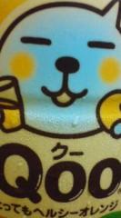 菊池隆志 公式ブログ/『クゥ〜o(^-^)o 』 画像1