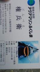 菊池隆志 公式ブログ/『名刺貰った!?( ゜_゜) 』 画像2