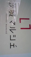 菊池隆志 公式ブログ/『茨城マルシェ♪(  ̄▽ ̄)』 画像1