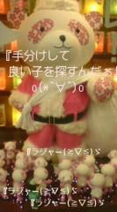 菊池隆志 公式ブログ/『パンダクロース♪o(^-^)o 』 画像1