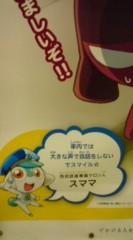 菊池隆志 公式ブログ/『ケロロ軍曹電車内マナーポスター♪』 画像2