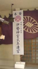 菊池隆志 公式ブログ/『参拝♪(  ̄人 ̄)』 画像3