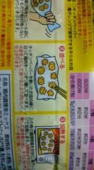 菊池隆志 公式ブログ/『レンジで唐揚げ!?o(^-^)o 』 画像2