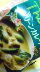 菊池隆志 公式ブログ/『グリーンカレーパンo(^-^)o 』 画像1
