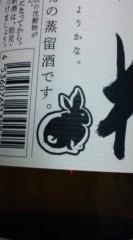 菊池隆志 公式ブログ/『せえごれ♪o(^-^)o 』 画像3