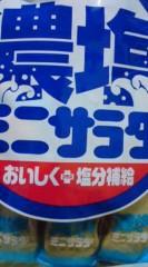菊池隆志 公式ブログ/『濃塩サラダ煎餅o(^-^)o 』 画像1