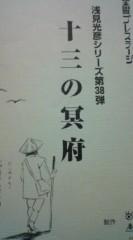 菊池隆志 公式ブログ/『浅見光彦シリーズ- 十三の冥府- 』 画像1