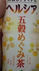 菊池隆志 公式ブログ/『ヘルシア五穀めぐみ茶o(^-^)o 』 画像1