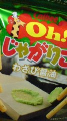 菊池隆志 公式ブログ/『じゃがりこ( ワサビ醤油味) ♪』 画像1