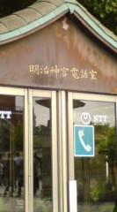菊池隆志 公式ブログ/『明治神宮ぅ♪o(^-^)o 』 画像1