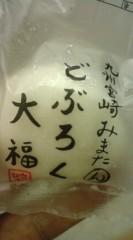 菊池隆志 公式ブログ/『どぶろく大福♪(  ̄▽ ̄)』 画像1