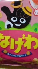 菊池隆志 公式ブログ/『なげわo(^-^)o 』 画像1