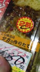 菊池隆志 公式ブログ/『ジャージャー麺♪o(^-^)o 』 画像1