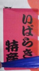 菊池隆志 公式ブログ/『待ってましたぁ♪o(^-^)o 』 画像1