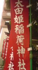菊池隆志 公式ブログ/『太田姫稲荷神社♪o(^-^)o 』 画像2
