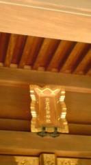 菊池隆志 公式ブログ/『飯富稲荷神社ぁ♪(  ̄▽ ̄)』 画像3