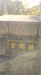 菊池隆志 公式ブログ/『言問橋からの風景♪(  ̄▽ ̄)』 画像1