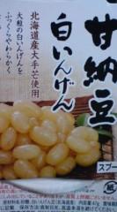 菊池隆志 公式ブログ/『白甘納豆o(^-^)o 』 画像1
