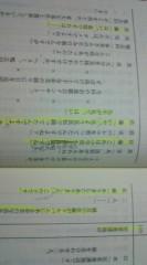 菊池隆志 公式ブログ/『2/9は瀬戸内海放送& 大阪ABC 』 画像2