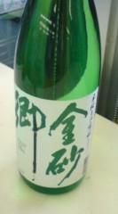 菊池隆志 公式ブログ/『蕎麦焼酎金砂郷♪o(^-^)o 』 画像1
