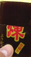 菊池隆志 公式ブログ/『練り羊羹♪o(^-^)o 』 画像2