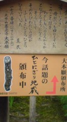菊池隆志 公式ブログ/『ひとにぎり地蔵!?o(^-^)o 』 画像1