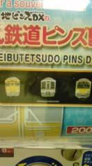 菊池隆志 公式ブログ/『西武鉄道ピンズo(^-^)o 』 画像2