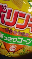 菊池隆志 公式ブログ/『ポリンキー♪o(^-^)o 』 画像1