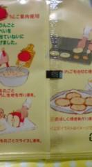 菊池隆志 公式ブログ/『りんごせんべいo(^-^)o 』 画像2
