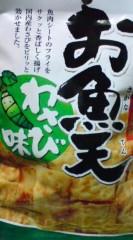 菊池隆志 公式ブログ/『お魚天♪o(^-^)o 』 画像1