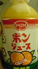 菊池隆志 公式ブログ/『ポンジュースo(^-^)o 』 画像1