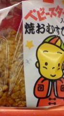 菊池隆志 公式ブログ/『ベビースター入り!?( ゜Δ゜)』 画像1