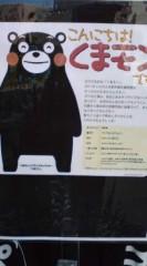 菊池隆志 公式ブログ/『くまもんウェア♪o(^-^)o 』 画像2