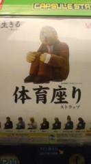 菊池隆志 公式ブログ/『体育座りストラップ!? 』 画像1