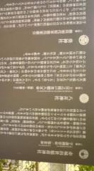 菊池隆志 公式ブログ/『三神様♪o(^-^)o 』 画像1