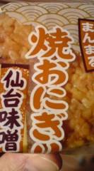 菊池隆志 公式ブログ/『焼きおにぎりo(^-^)o 』 画像1