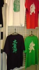 菊池隆志 公式ブログ/『大魔神& ガメラTシャツ♪』 画像1