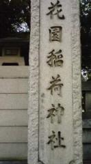 菊池隆志 公式ブログ/『花園稲荷神社ぁ♪o(^-^)o 』 画像1